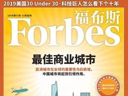福布斯:中国大陆最佳商业城市榜,青岛第15济南第20