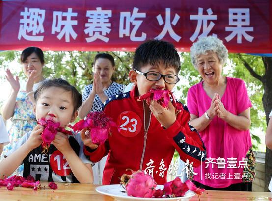 """7月29日,枣庄市永安镇蔡庄村安邦家庭农场举办""""趣味赛吃火龙果""""活动。此次比赛分为男子组、女子组、儿童组等4个组别的比赛,参赛者在规定的时间内吃得最快、最多者获胜,吸引众多市民报名参赛,乐享夏日趣味生活。"""