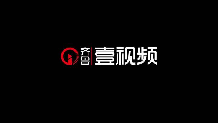 齐鲁壹视频丨宣传片