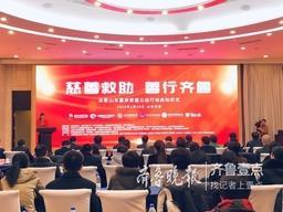 慈善救助善行齐鲁 山东省大病救助公益行动在济启动