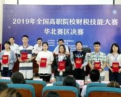 学院获2019年全国高职院校财税技能大赛二等奖