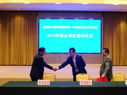 东营经济技术开发区 银企项目对接会召开