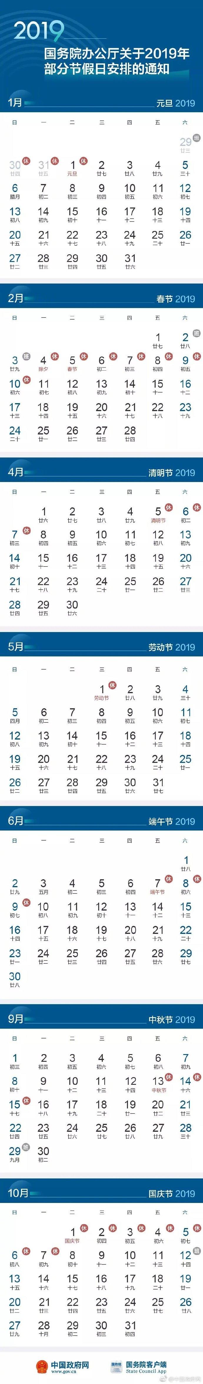 官宣!2019年部分节假日放假安排正式公布