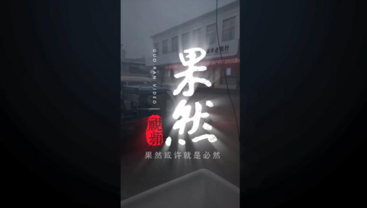 果然视频|6日早晨,菏泽成武出现冰雹天气