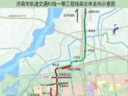 3月底洞通、5月底轨通,济南轨道交通R3线最新进展…