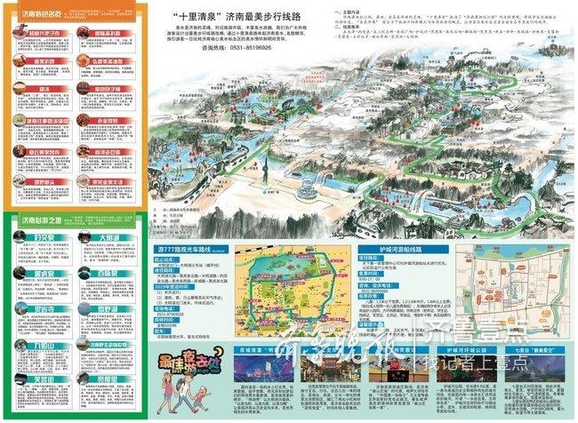一张护照玩遍济南!济南旅游护照上有120张优惠代金券