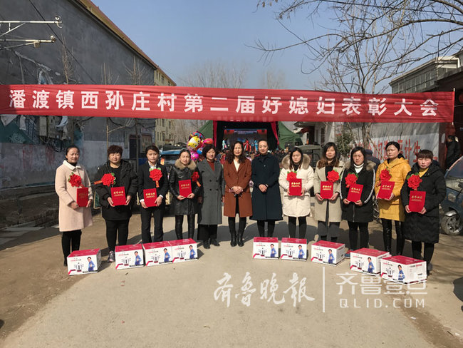 潘渡镇西孙庄村第二届好媳妇表彰大会举行