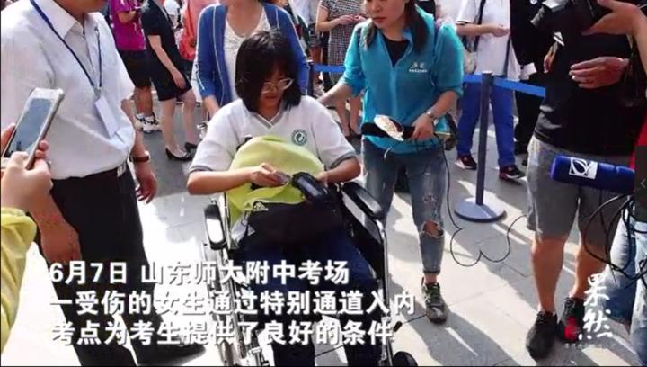 果然视频|受伤女生通过特别通道入场,为贴心细节点赞