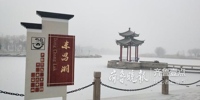东昌湖畔雪景 齐鲁晚报·齐鲁壹点 记者 贠建伟