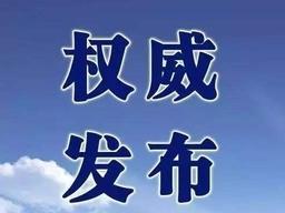 梁山县公安局户政科原科长陈兆华被依法拘留