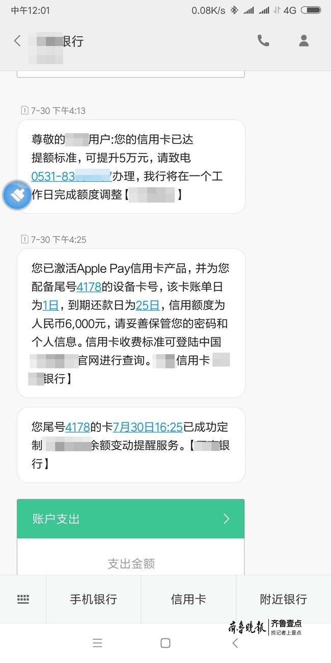 pk10投注:临沂男子打了个电话,结果信用卡被异地盗刷近6000元
