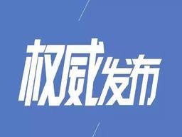 枣庄11家单位和社会团体被撤销登记