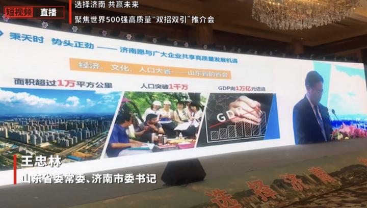 果然视频|王忠林向与会企业推介济南,听听他说了啥