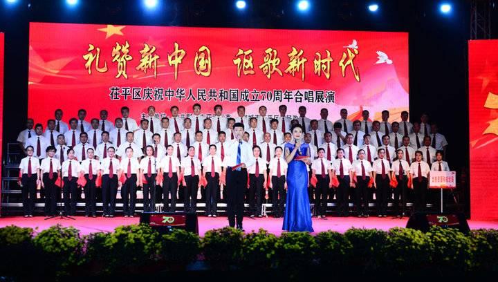 茌平区举办礼赞新中国合唱比赛