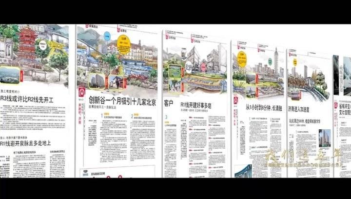 视频|携手筑梦,济南轨道交通集团牵手齐鲁晚报5周年