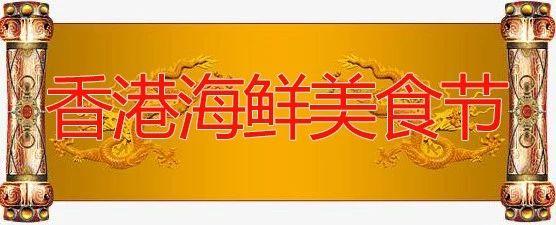 6月21日成都康博富豪海鲜香港美食美食节邀你最强-德州名的出名酒店4750000图片