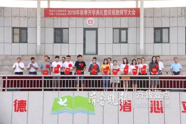 莒县高中文心召开2018年开学典礼暨开除学生职业高中教师庆祝图片