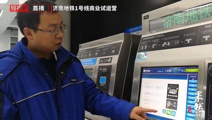 果然视频|济南地铁1号线如何自助进出站