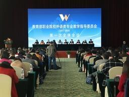 教育部职业院校外语教指委首次会议在泰山脚下召开