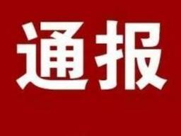 原济宁市质监局党组书记、局长张西周正接受审查调查