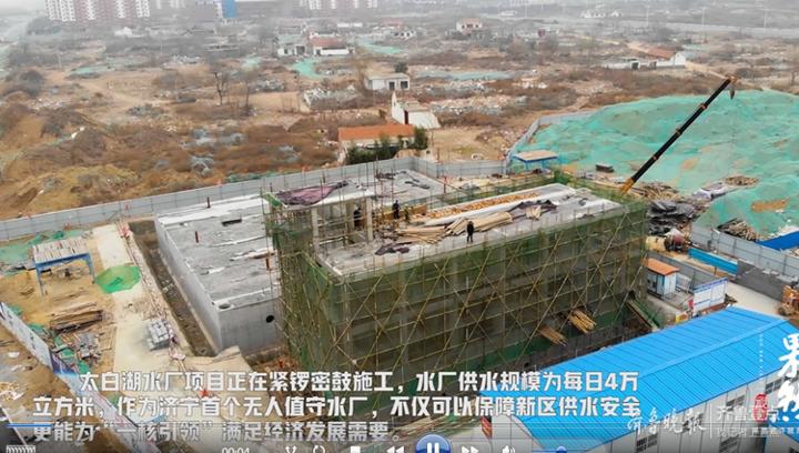 济宁首个无人值守的水厂,预计4月投入使用
