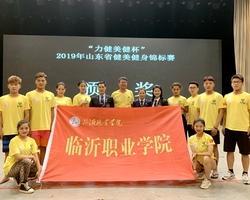 喜报!我校在2019年山东省健美健身锦标赛中喜获佳绩