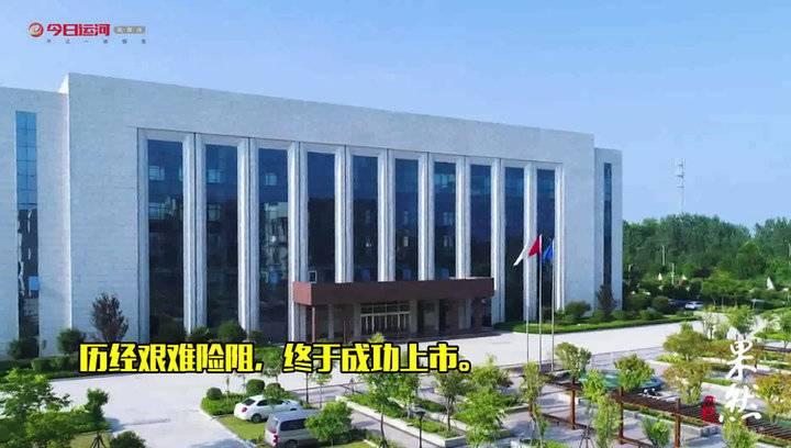 辰欣药业在上海挂牌上市,来看看这家企业有多牛